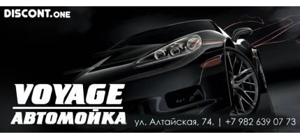 """Автомойка """"VOYAGE"""" на ул. Алтайской"""