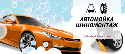 Автомойка и шиномонтаж на ул. Октябрьской революции 44а