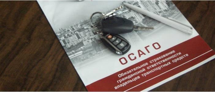 Полис ОСАГО без посещения офиса в Екатеринбурге