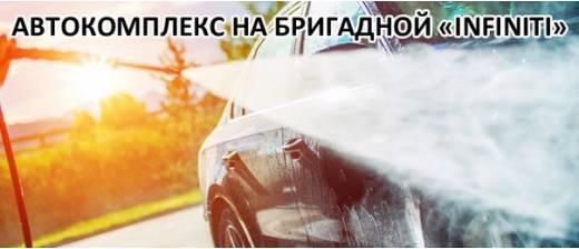 """Автокомплекс на Бригадной """"INFINITI"""""""