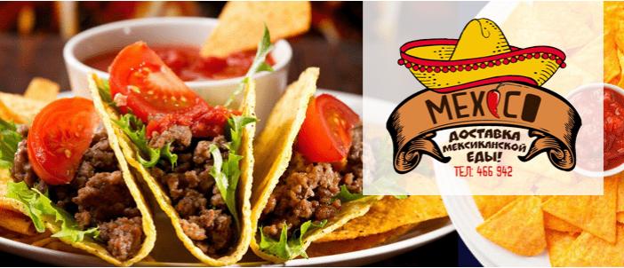 """Доставка еды-мексиканская кухня """"MEXICO"""""""