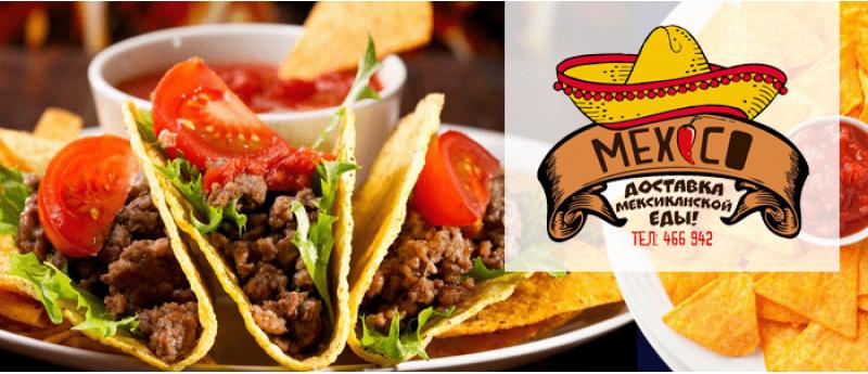 Мексиканская еда заказать