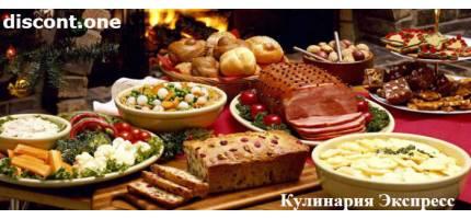 Кулинария Экспресс