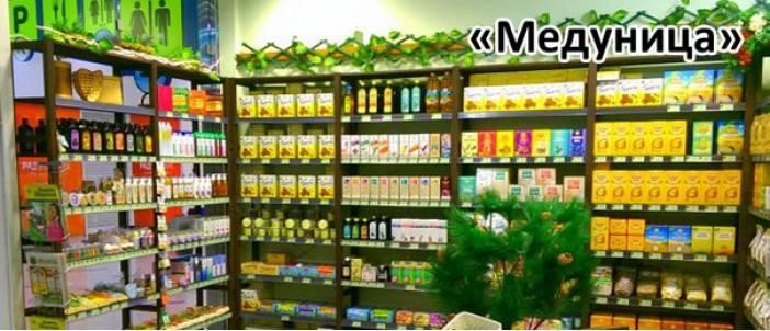 """Акция купон на скидку от магазина натуральных продуктов """"Медуница"""""""
