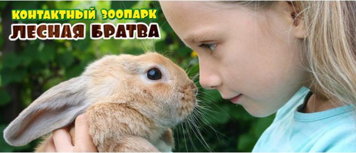 """Контактный зоопарк """"Лесная Братва"""" в Нижнем Тагиле"""