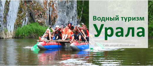 Сплав по рекам Урала и Башкирии