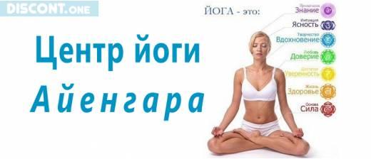 """Акция!!! Йога """"АЙЕНГАРА"""""""