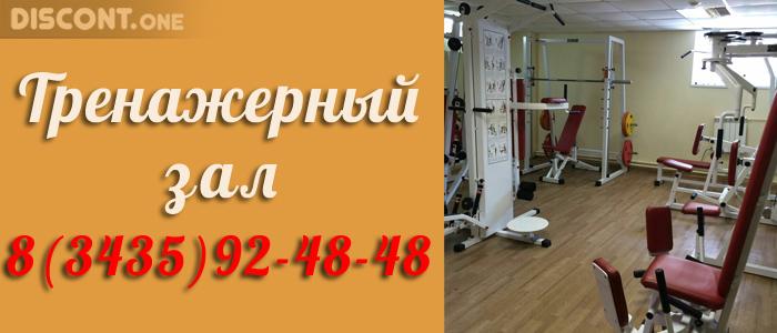 Акция скидка 10% от Фитнес-клуба «Триумф» Нижний Тагил