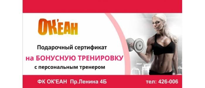 Фитнес - клуб ОК'ЕАН Нижний Тагил
