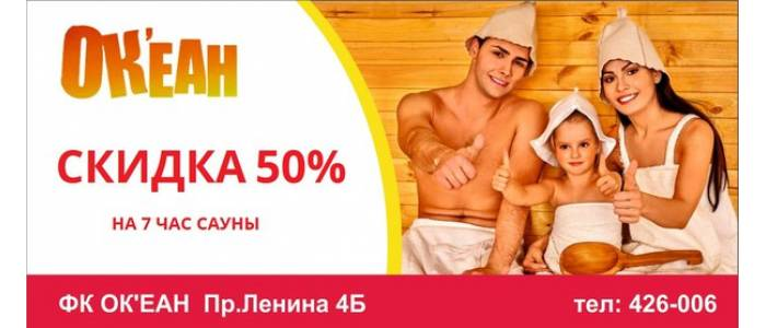 Акция скидка 50% на 7 час в сауну фитнес-клуба ОК'ЕАН Нижний Тагил