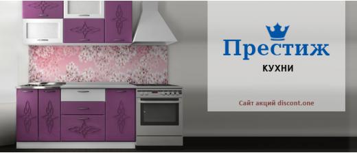 """Кухонный гарнитур """"Престиж"""""""