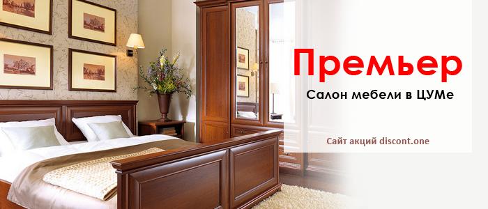 Мебельный салон Премьер в ЦУМ Нижний Тагил