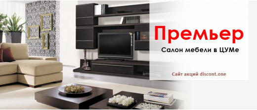 Мебельный салон Премьер