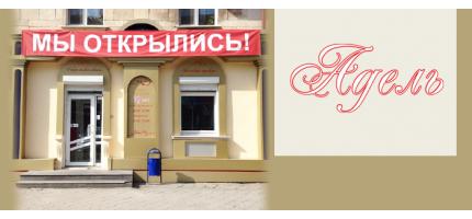 """Магазин одежды """"Адель"""""""