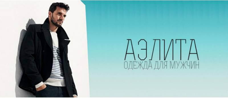 Косметика аэлита официальный сайт