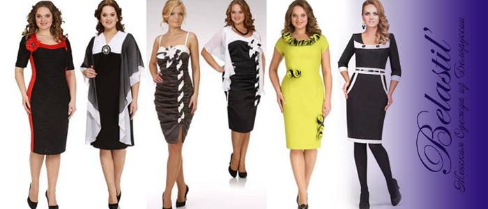 """Магазин одежды женщин и малышей """"Belastil"""""""