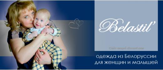 """Магазин одежды """"Belastil"""""""