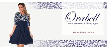 "Магазин одежды ""Oradell"""