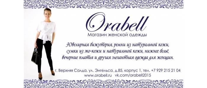 """Магазин одежды для женщин """"Oradell"""" в Верхней Салде"""