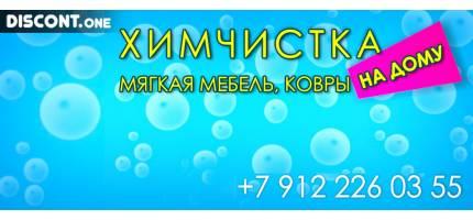 """""""ХИМЧИСТКА на ДОМУ"""""""