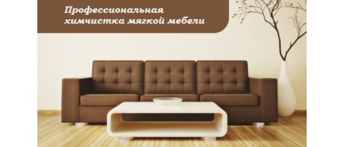 "Акция скидка 20% на ""ХИМЧИСТКА на ДОМУ"" Нижний Тагил"