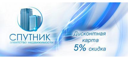 """Риелторское агентство """"Спутник"""""""