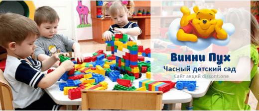 Частный детский сад «Винни-Пух»