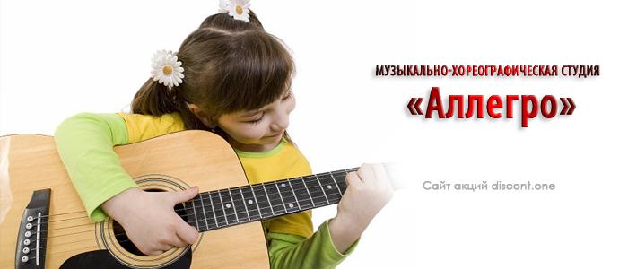 """Музыкально-хореографическая студия """"АЛЛЕГРО"""""""
