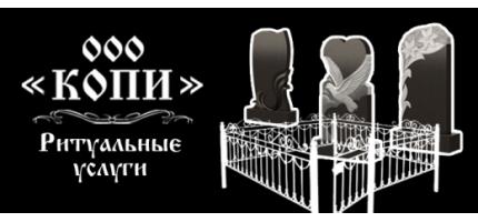 Агентство ритуальных услуг OOO «КОПИ»