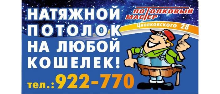 """Акция скидка 5% на натяжные потолки от """"Потолковый Мастер"""" Нижний Тагил"""