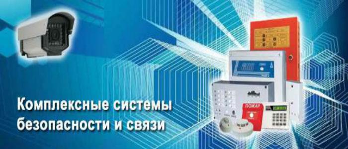Системы безопасности на Урале,установка, обслуживание.