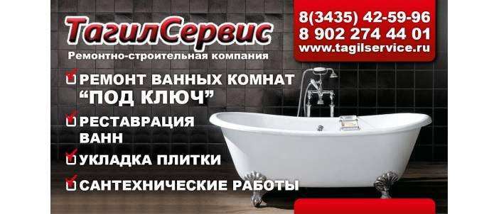 Акция скидка 7% на бытовой ремонт от компании ТагилСервис