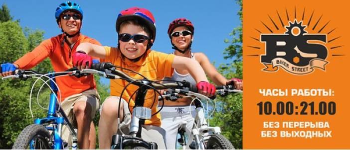 """Ремонт, сервис и прокат велосипедов """"BIKER STREET"""" в Нижнем Тагиле"""