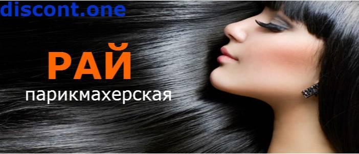 """Акция скидка 10% в салон красоты  """"Парикмахерская РАЙ"""" Нижний Тагил"""