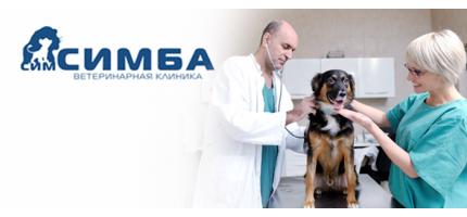 """Ветеринарная клиника """"СимСимба"""""""