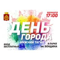 День города 14.08.16 в парке А.П. Бондина
