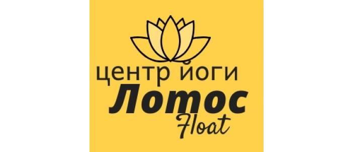 Акция йога флоатинг Центр йоги Лотос Float в Нижнем Тагиле по ул. Окунева 18 а